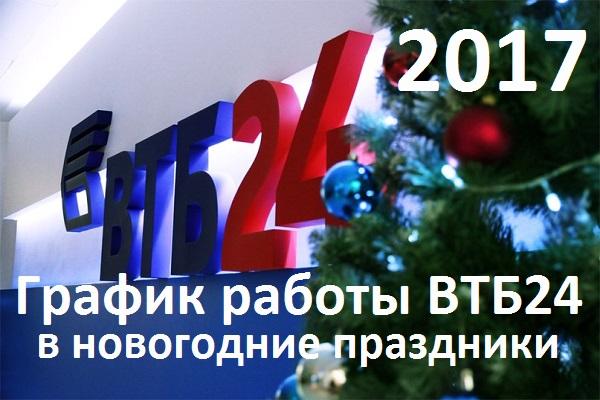 режим работы втб24 в новогодние праздники 2017