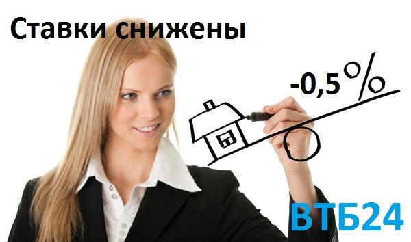 ВТБ24 снижает ставки по ипотеке