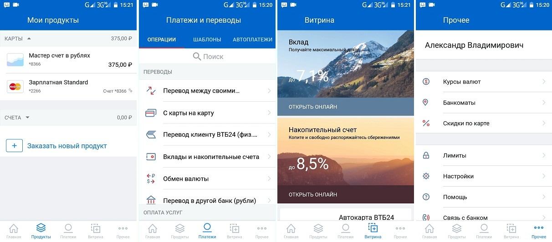 основное меню мобильного приложения ВТБ24