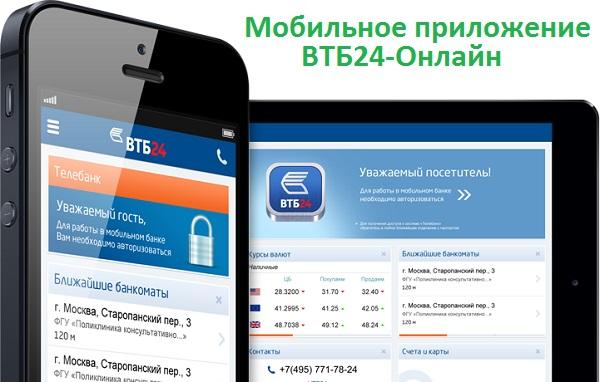мобильное приложене ВТБ24-Онлайн