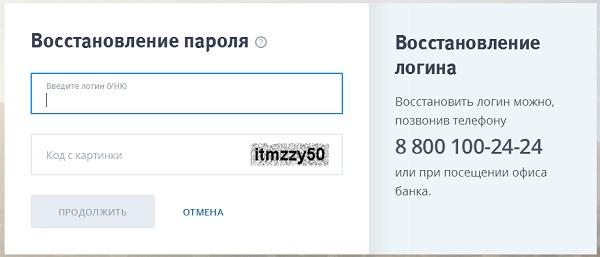 востановление пароля в втб24