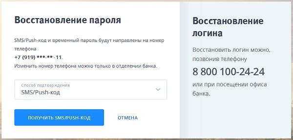 востановление парол в втб24 ввод смс