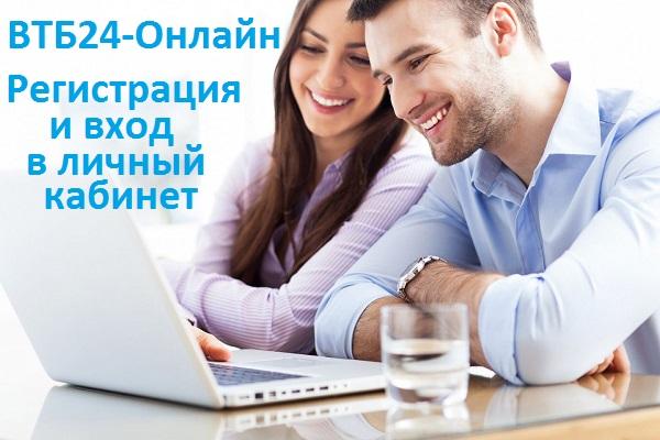 втб24-онлайн регистрация и вход
