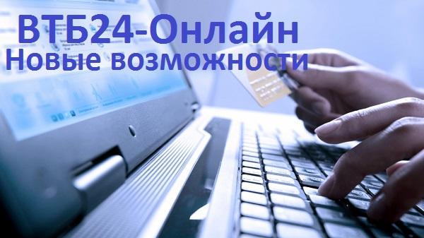 новые функции в интернет банке ВТБ24