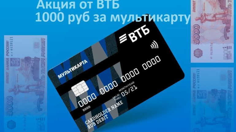 1000 рублей за мультикарту