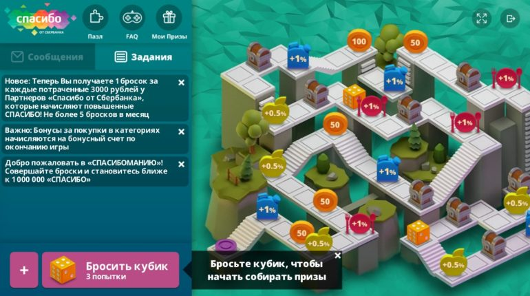 Акция от Спасибо от Сбербанка: игра «Спасибомания»