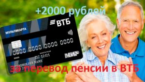 2000 рублей за перевод пенсии в ВТБ