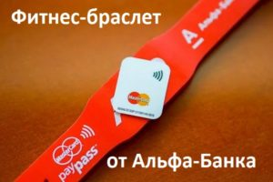 Платежный фитнес-браслет от Альфа-Банка