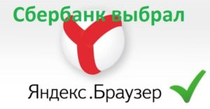 Сбербанк внедрил Яндекс.Браузер