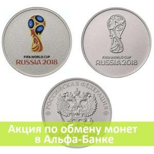 Альфа-Банк меняет мелочь на монеты Чемпионата мира по футболу