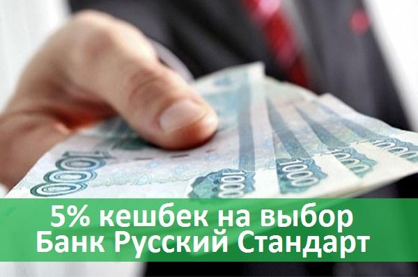 Банк Русский Стандарт дарит 5% сashback на выбор