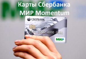 Сбербанк начал выдавать карты МИР Momentum