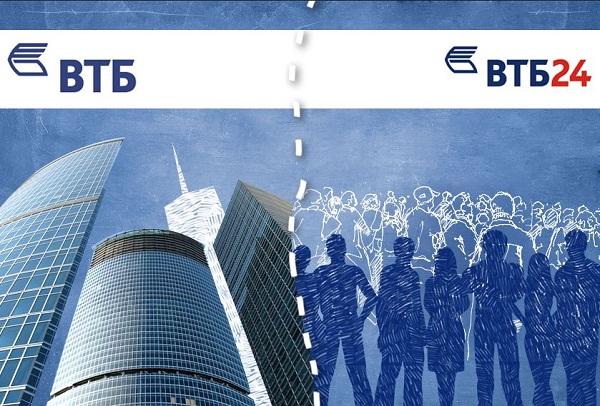 ВТБ завершил присоединение ВТБ24