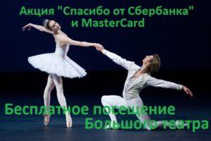 Сбербанк дарит возможность посетить бесплатно Большой театр