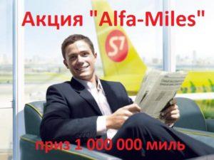 Акция «Alfa-Miles: миллион миль в подарок!»
