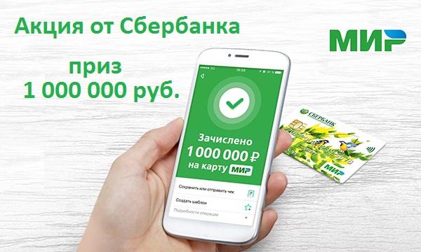 Акция от Сбербанка «Миллион за покупки по карте МИР»