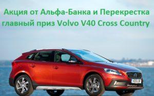 Акция от Альфа-Банка «В новый год на новом автомобиле»