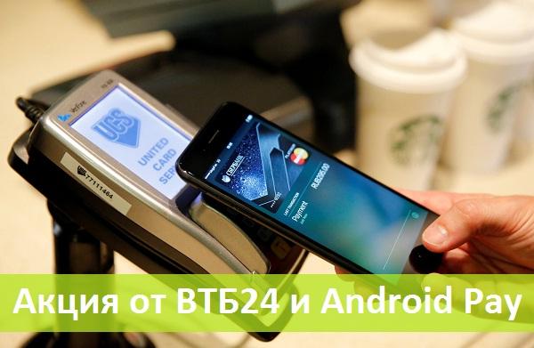 Акция «Выгодные покупки с картой Visa ВТБ24 и Android Pay»