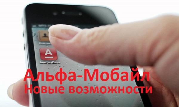 Новые функции в мобильном приложении Альфа-Мобайл