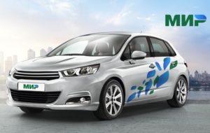 Акция от Сбербанка «Автомобиль за покупки по карте Мир»