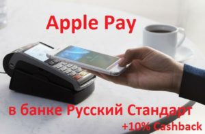 Банк Русский Стандарт подключил сервис Apple Pay