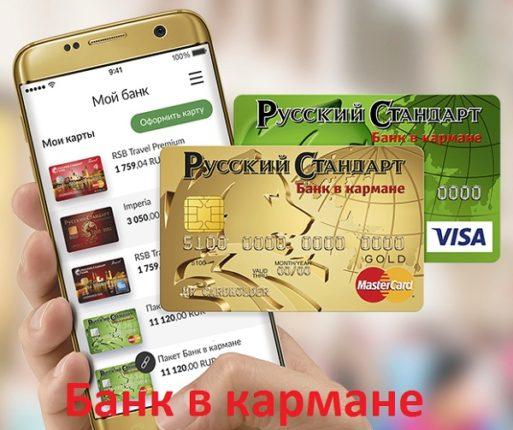 Абсолютно новый «Банк в кармане» от Русского Стандарта