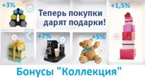 Повышенные бонусы «Коллекция» от банка ВТБ