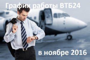 График работы ВТБ24 в ноябрьские праздники