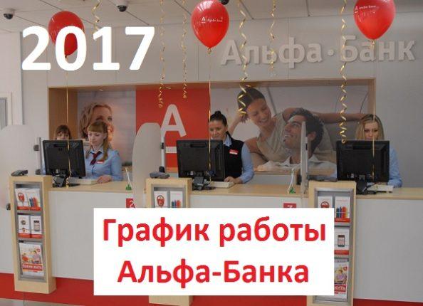 Режим и график работы Альфа-Банка в новогодние праздники