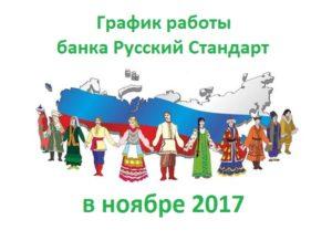 График работы банка Русский Стандарт в ноябрьские праздники