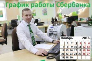 Режим и график работы Сбербанка в ноябрьские праздники