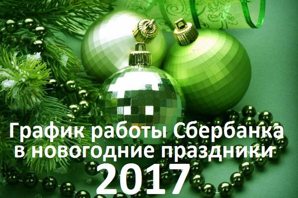 Режим работы Сбербанка в новогодние праздники 2017