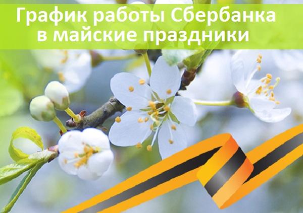 График работы Сбербанка в майские праздники