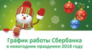 Режим и график работы отделений Сбербанка в новогодние праздники 2018
