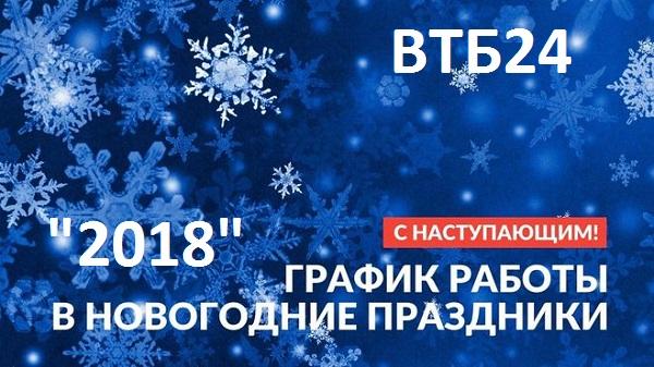 График работы банка ВТБ24 в новогодние праздники 2018