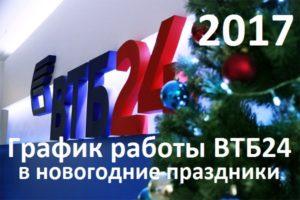 График работы банка ВТБ24 в новогодние праздники