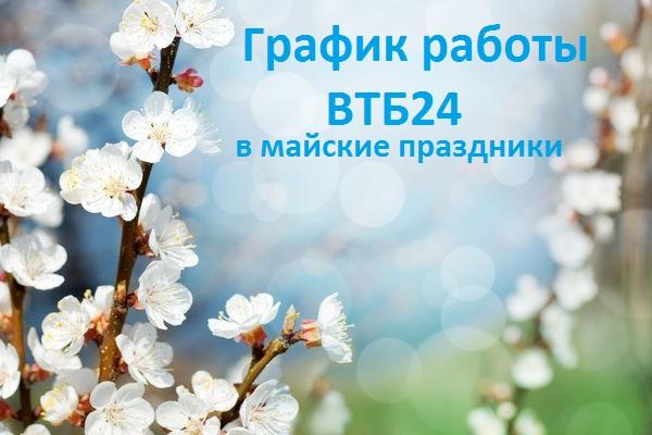 График и режим работы банка ВТБ24 в майские праздники