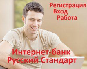 Интернет-банк Русский Стандарт