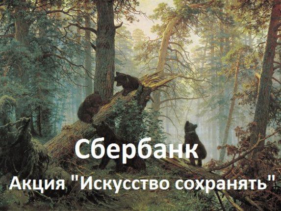 """Акция от Сбербанка """"Искусство сохранять"""""""