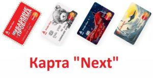 Альфа-Банк сделал карту «Next» доступной каждому