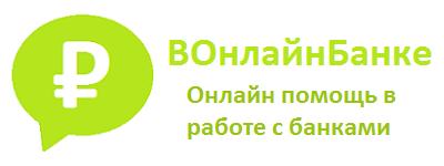 В Онлайн Банке