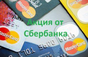 Акция «СПАСИБО на кредитных картах Mastercard» от Сбербанка