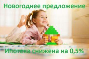 Новогоднее снижение ставок по ипотеке в Сбербанке