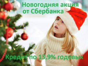 Новогодняя акция по кредитам от Сбербанка