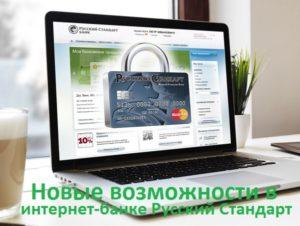 Новые возможности интернет-банка Русский Стандарт