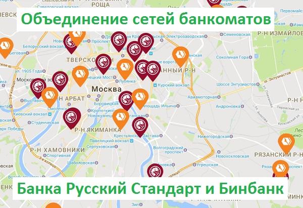 Объединение банкоматных сетей Банка Русский Стандарт и Бинбанка