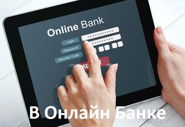 Что такое онлайн банки?