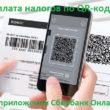 Оплата налогов по QR-кодам в приложении Сбербанк Онлайн