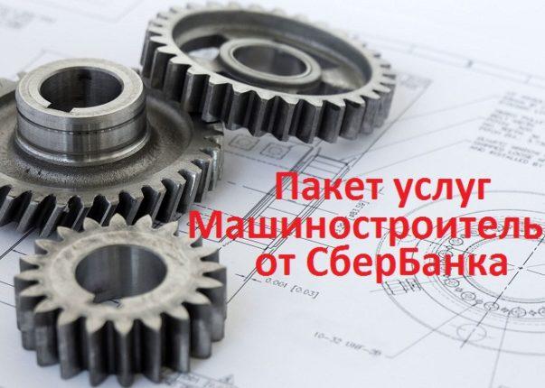 Пакет услуг машиностроитель