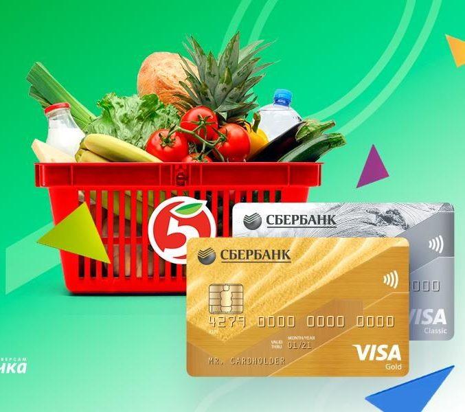 Акция «Счастливая покупка» от Пятерочки и Сбербанка